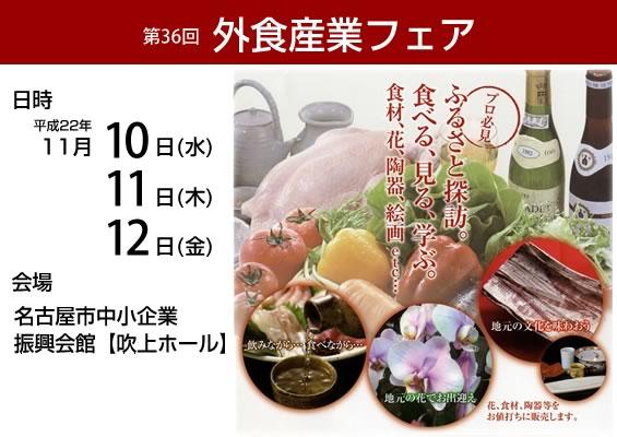 外食産業フェア