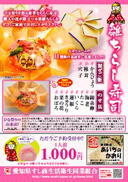 雛ちらし寿司
